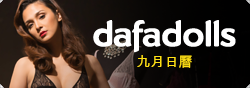 Dafadolls